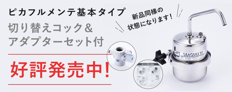 ピカフルメンテ基本+切替コック&アダプターセット